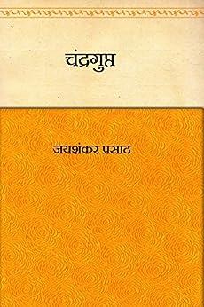 Chandragupt (Hindi) by [Jaishankar Prasad]