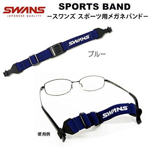 【3色】SWANS スワンズ スポーツバンド メガネのズレを防止 SPORT BAND メガネバンド (ブルー)