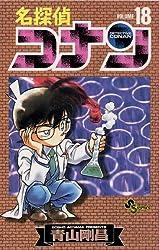 名探偵コナン18
