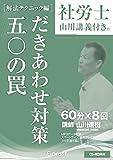 社労士 だきあわせ対策「山川講義付き。」【CD-ROM付】 (講義・著者 山川靖樹)