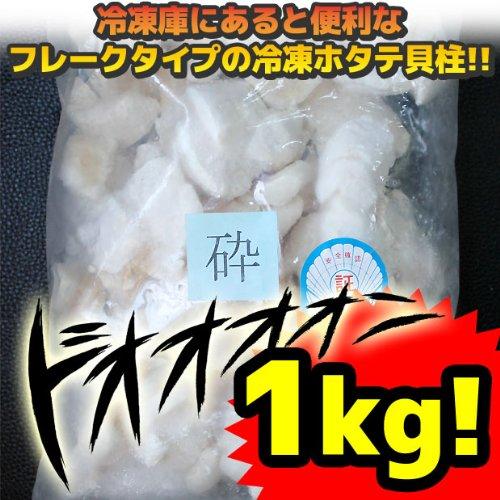 砕けタイプ 冷凍ほたて貝柱 1kg 加熱用