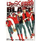 はたらく細胞BLACK(5) (モーニング KC)