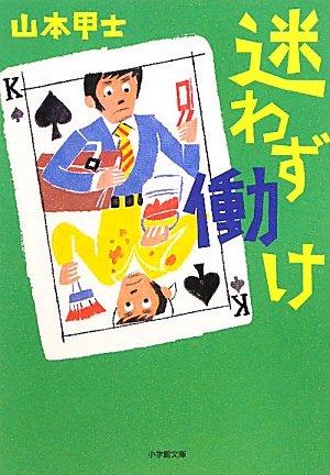 迷わず働け (小学館文庫)