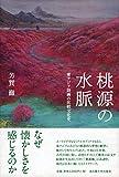 桃源の水脈―東アジア詩画の比較文化史―