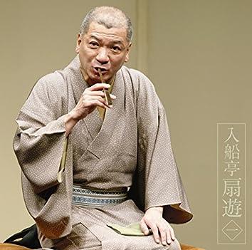 """Senyuu Irifunetei 1 """"Nedoko"""" """"Ganryuujima"""" -Asahimeijinkai Live Series 49"""