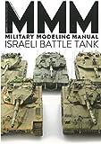ミリタリーモデリングマニュアル イスラエル戦車編 (ホビージャパンMOOK 886)