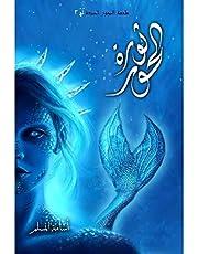 Thawrat Al Hor
