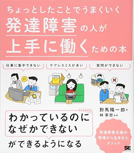 ちょっとしたことでうまくいく 発達障害の人が上手に働くための本