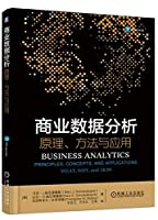 商业数据分析 原理、方法与应用