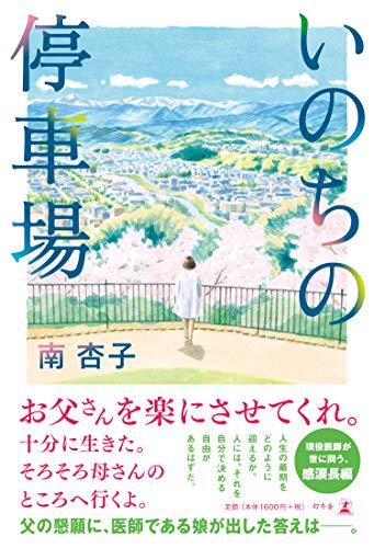 いのちの停車場 (幻冬舎文庫)