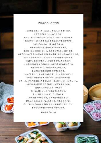 〝小分け冷凍おかず″を詰めるだけ!ゆーママの毎朝ラクする冷凍作りおきのお弁当(扶桑社ムック)
