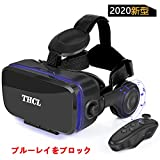 3D VRゴーグル VRヘッドセット 着信拒否&ヘッドホン搭載 THCL 3D VRメガネ iPhone android対応 受話可能 4.7~6.2インチのスマホ適用 1080P高解像度 瞳孔間距離調整可能 3D VRグラス Bluetoothリモコン&日本語取扱説明書付属