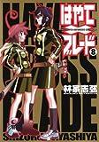 はやて×ブレード 8 (電撃コミックス)