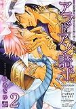 アラビアン・騎士2 初回限定版 (ドラコミックス)
