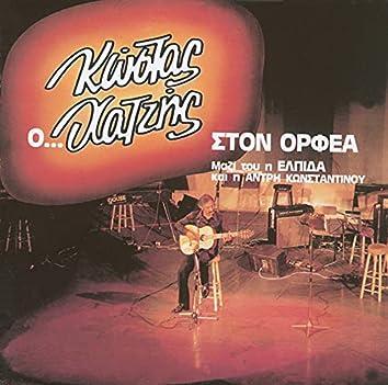 O Kostas Chatzis Ston Orfea (CD-1)