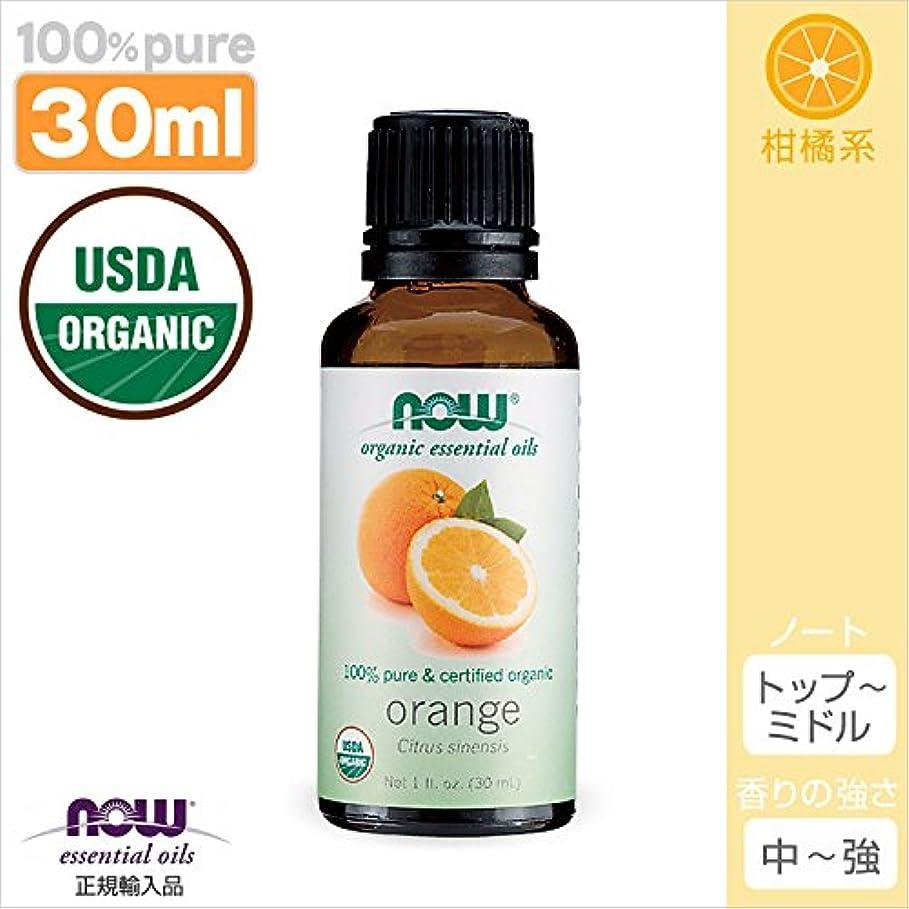 タンパク質上に築きます偏見オレンジ精油オーガニック[30ml] 【正規輸入品】 NOWエッセンシャルオイル(アロマオイル)