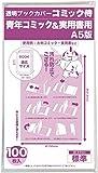 日本製【コミック侍】透明ブックカバー【A5青年コミック・実用書用】100枚