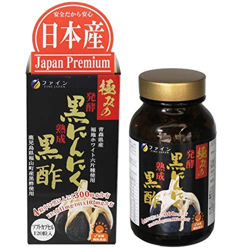 ファイン 極みの発酵黒にんにく黒酢 30日分 120粒入 黒酢もろみ末 黒酢エキス末 EPA DHA 配合