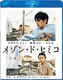 メゾン・ド・ヒミコ Blu-ray スペシャル・エディション[Blu-ray/ブルーレイ]
