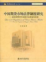中国期货市场法律制度研究——新加坡期货市场相关法律制度借鉴