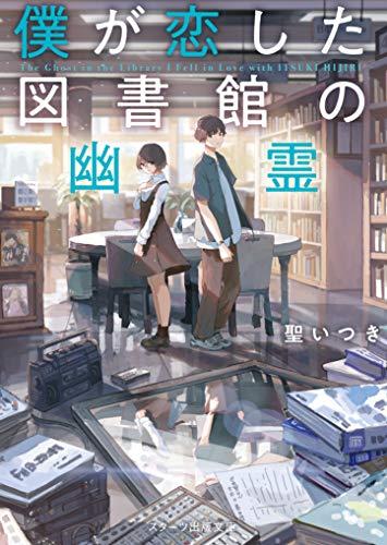 僕が恋した図書館の幽霊 (スターツ出版文庫)