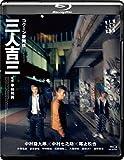 NEWシネマ歌舞伎 三人吉三 [Blu-ray]