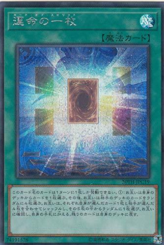 遊戯王 20TH-JPC19 運命の一枚 (日本語版 シークレットレア) 20th ANNIVERSARY LEGEND COLLECTION