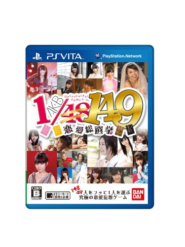 バンダイナムコエンターテインメント『AKB1/149恋愛総選挙』