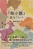 「街小説」読みくらべ (立東舎)