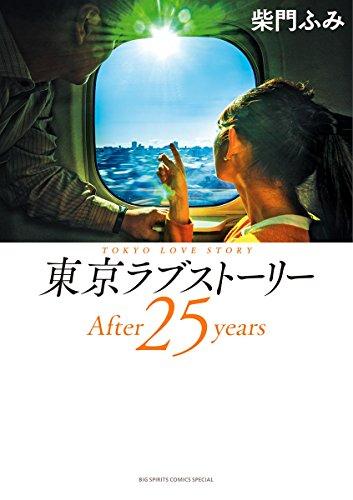 東京ラブストーリーAfter25years (ビッグコミックススペシャル)