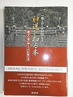神道を知る本―鎮守の森の神々への信仰の書
