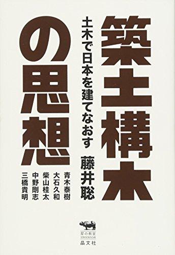 築土構木の思想──土木で日本を建てなおす (犀の教室)
