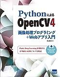 PythonによるOpenCV4画像処理プログラミング+Webアプリ入門