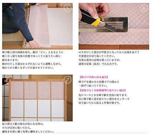 大直 ONAO 障子紙工房 小梅 桃色 28cm×94cm 3枚入 [3400]
