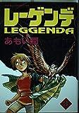 レーゲンデ 第3巻―第三の鳩 熱渦の章 (Asuka comics DX)