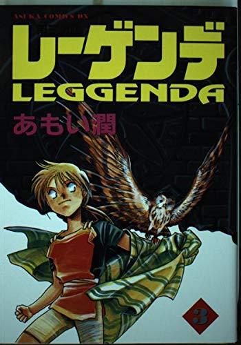 レーゲンデ 第3巻―第三の鳩 熱渦の章 (Asuka comics DX)の詳細を見る