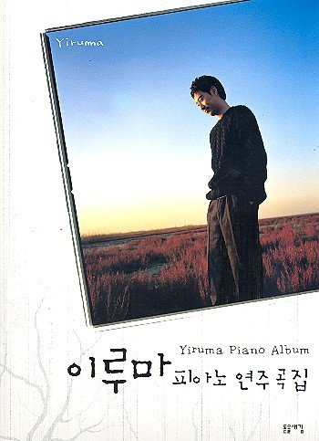 Yiruma Piano Album vol.1 - Yiruma Piano Music Score - Noten/sheet music
