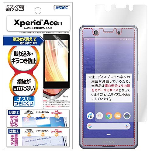 ASDEC アスデック Xperia Ace フィルム/docomo SO-02L Xperia エース フィルム ノングレアフィルム3 ・防指紋・気泡消失・映り込み防止・キズ防止・アンチグレア マット・日本製 NGB-SO02L (Xperia Ace/
