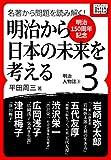 [明治150周年記念] 名著から問題を読み解く! 明治から日本の未来を考える (3) 明治人物誌[3] (impress QuickBooks)