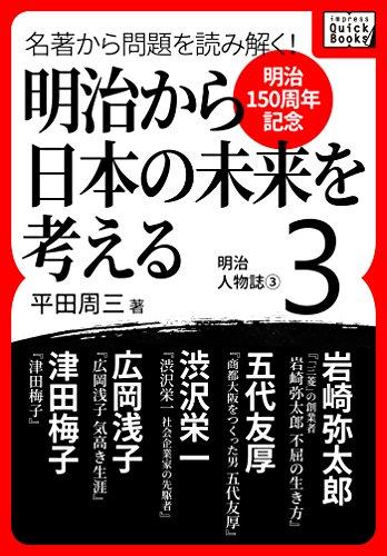 [明治150周年記念] 名著から問題を読み解く! 明治から日本の未来を考える (3) 明治人物誌[3] (impress QuickBooks)の詳細を見る