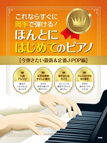 これならすぐに両手で弾ける! ほんとにはじめてのピアノ[今弾きたい最新&定番J-POP編] (楽譜)