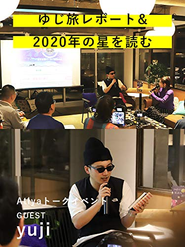 BarterTabi YujiTabi Read the report stars of 2020: guest yuji  listener Sawako Io (Japanese Edition)