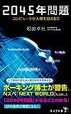 2045年問題 コンピュータが人類を超える日 (廣済堂新書)