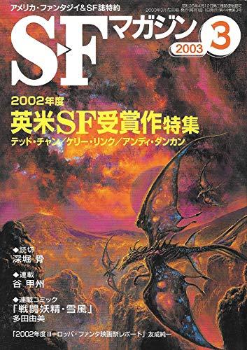 S-Fマガジン 2003年03月号 (通巻563号) 2002年度・英米SF受賞作特集の詳細を見る