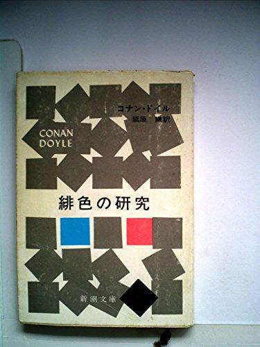 緋色の研究 (1953年) (新潮文庫〈第549〉)