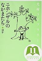 光村ライブラリー (11)