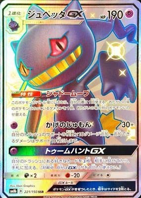 Pokemon Card Shiny Banette GX SSR SM8b Full Art 221/150 Japan Mint