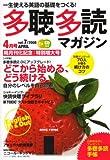 多聴多読マガジン 2008年 04月号 [雑誌]