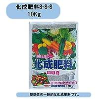 トップ 化成肥料8-8-8 10Kg 3袋セット