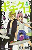 ポチクロ 4 (ジャンプコミックス)